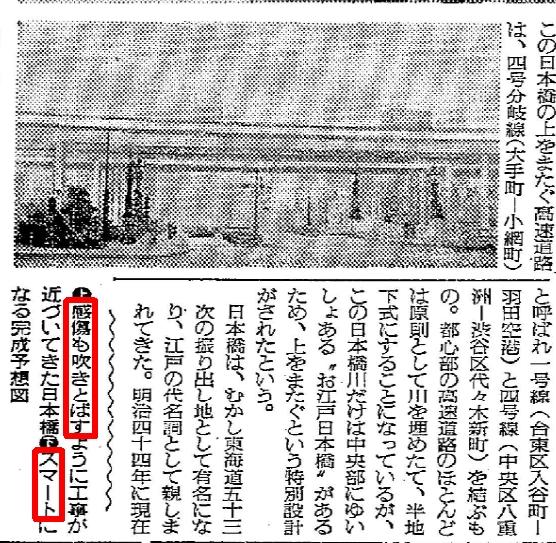 首都高速の日本橋川に架かる高架橋のデザイン等  (13)