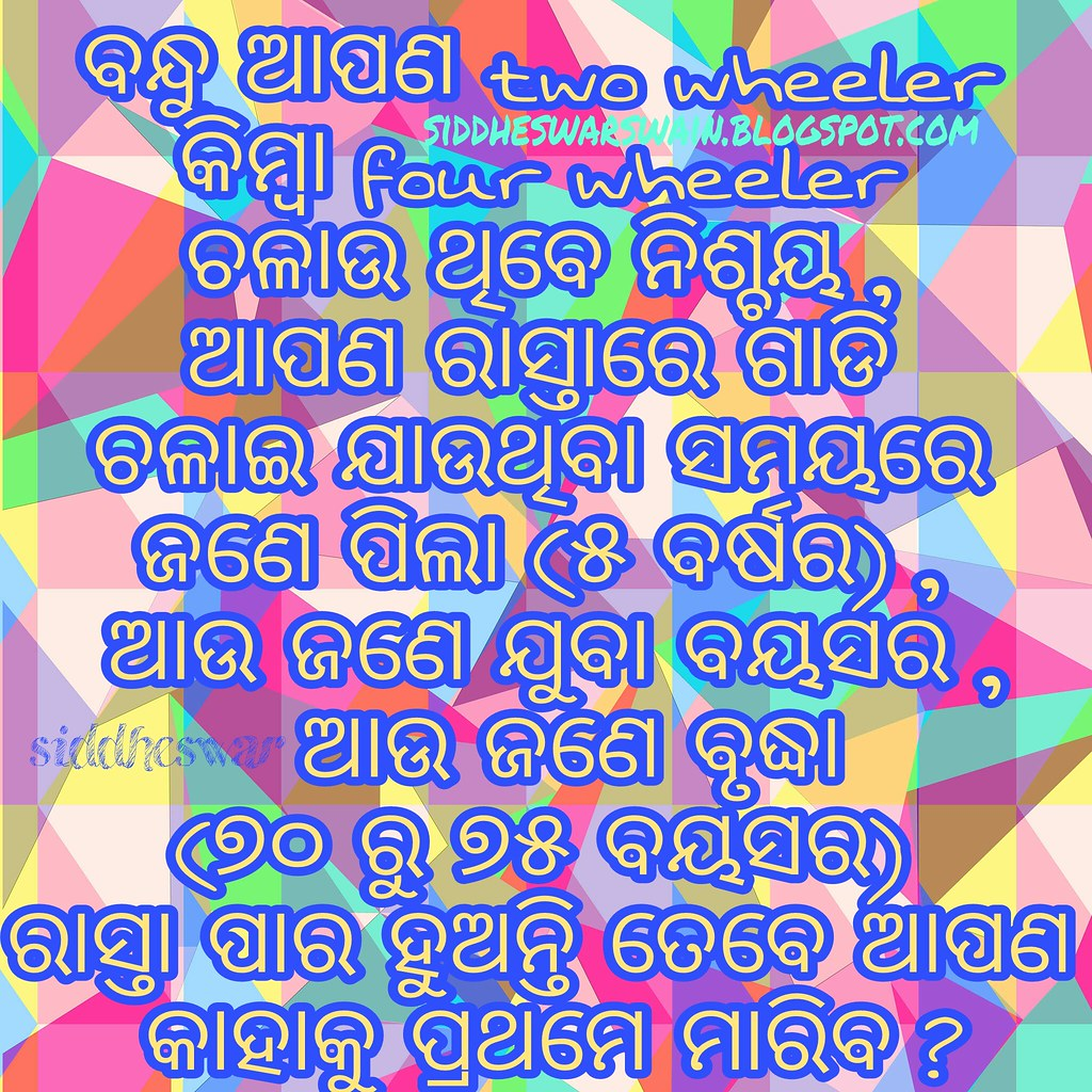 Good Morning Shayari Hindi Odia Shayarikabita Maja Kath Flickr
