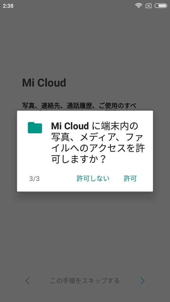 Screenshot_2017-08-28-02-38-00-376_com google android pack… | Flickr
