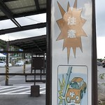 Road Station Yuiyui Kunigami 「道の駅」ゆいゆい国頭