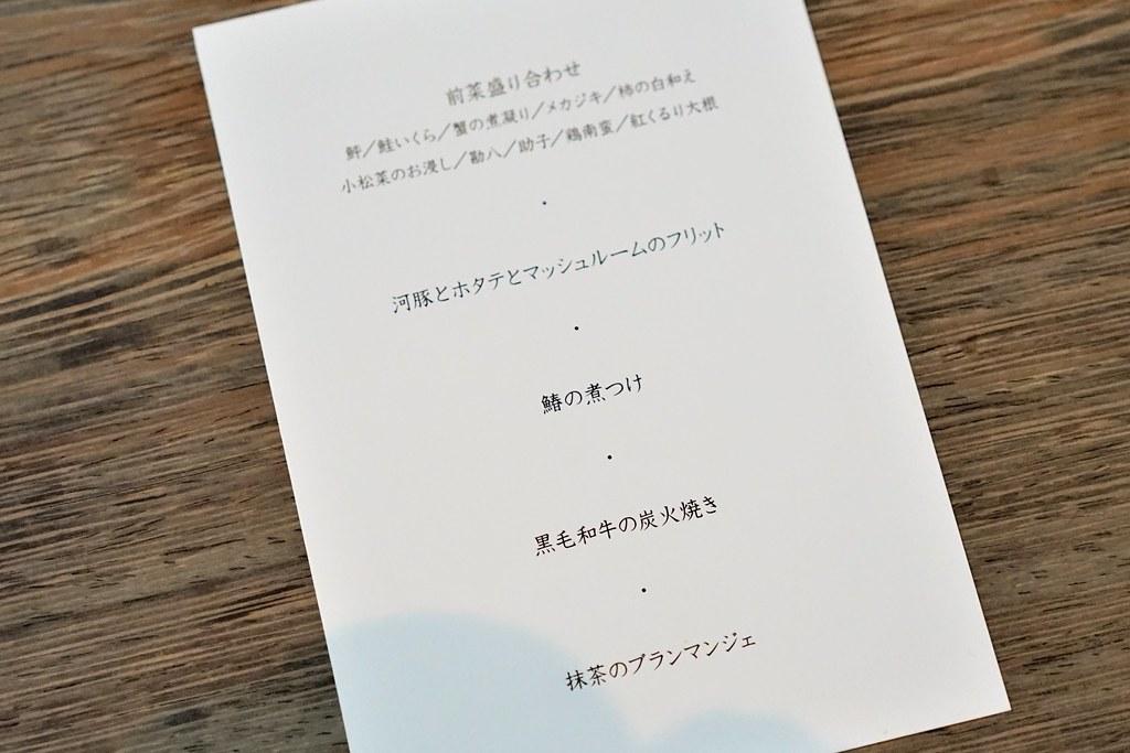 HIGASHI-YAMA TOKYO 2
