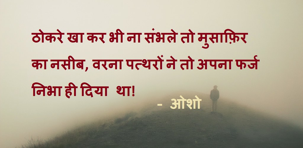 Osho Quotes In Hindi Suvichar Coding Corner Flickr
