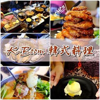 K-Boom- K棒韓式料理 台北美食 台北車站美食 台北車站韓式料理 | by Elsa Chen