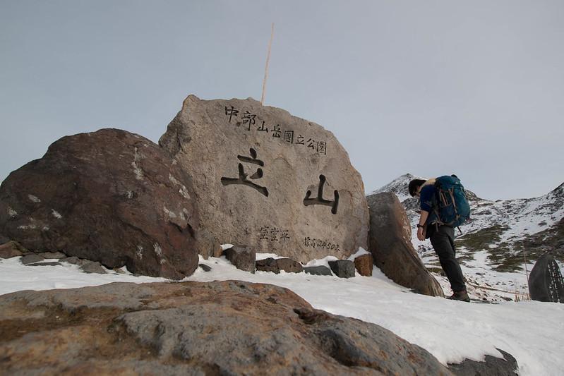 立山の石碑