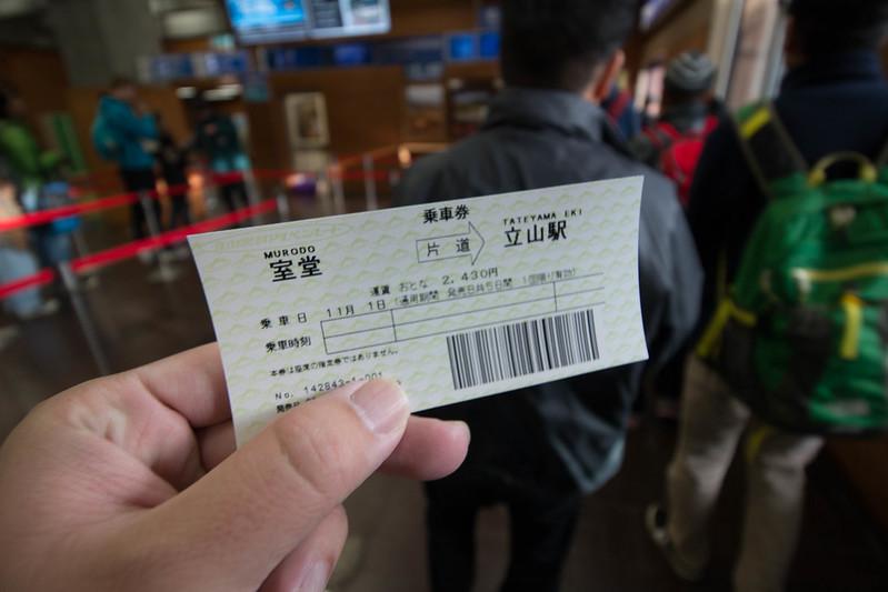 室堂から立山駅の切符