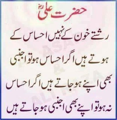 rishta-urdu-quote-hazrat-quote-in-urdu-achi-baatein-in-urd