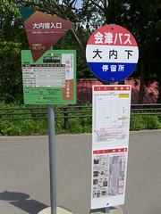 猿游号は通年運行。会津バスは2019年まで季節運行していたが、2020年は撤退。一般路線バスは平日夕方の通学時間帯のみ。