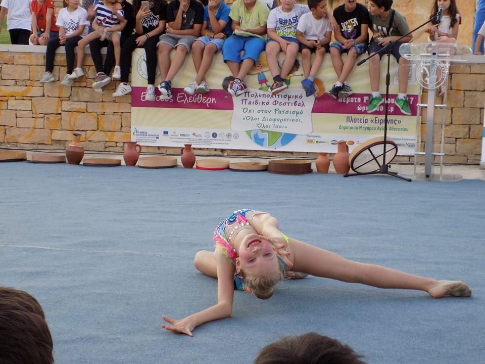 Kids' Multicultural Festival / Παιδικό Πολυπολιτισμικό Φεστιβάλ