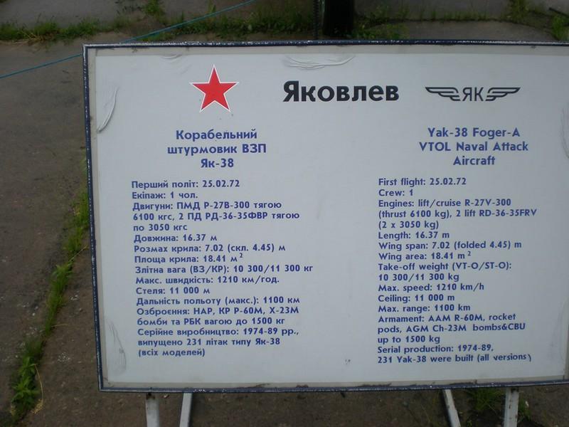 Yak-38 1