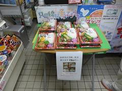 駅舎内の観光案内所では販売している弁当も美味