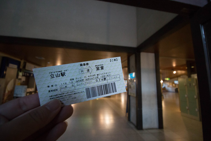 立山駅の切符