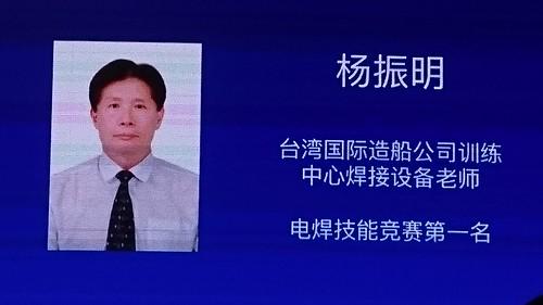 圖06.友會專業代表楊振明獲獎實績