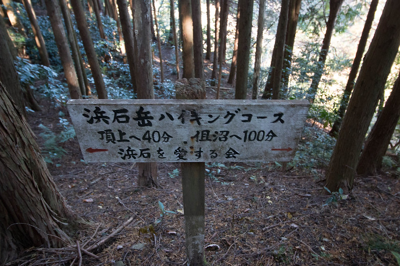 20161210-浜石岳-0363.jpg