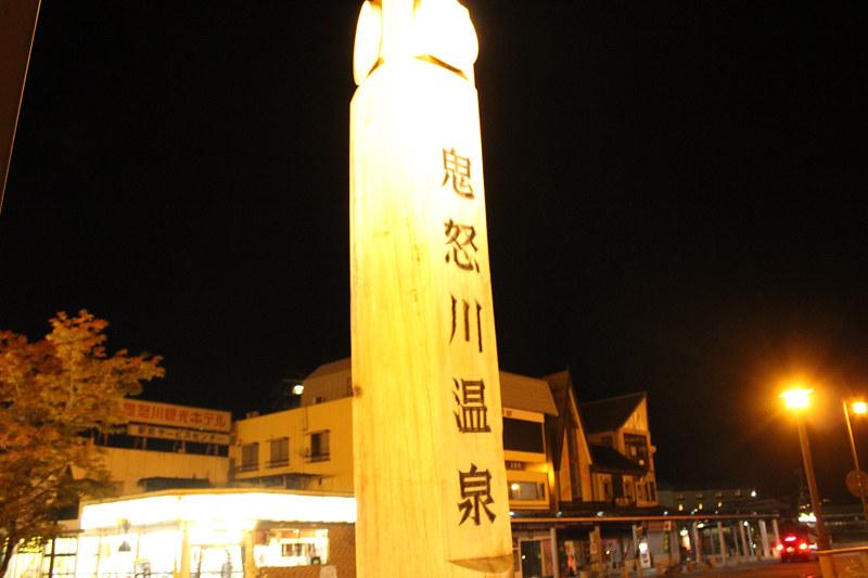 20111029_日光白根山_0110