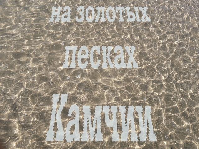 Окт 2 2017 - 11:39 - Камчия. Финал российско-болгарского литературного конкурса