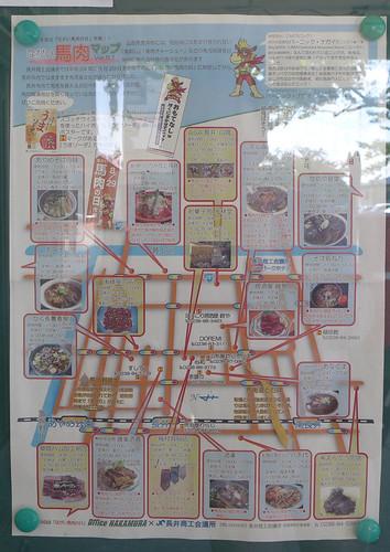 馬肉料理店マップ