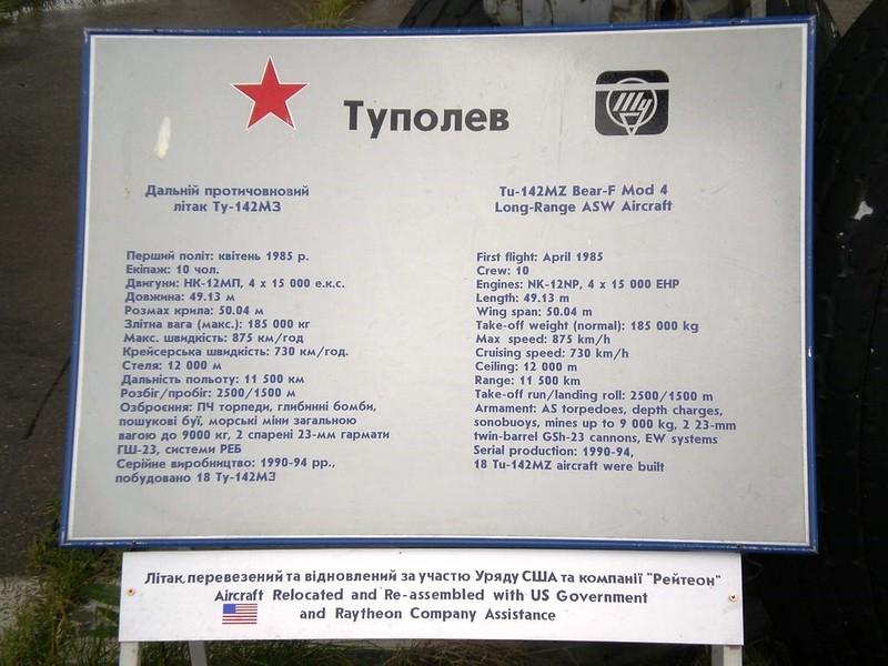 ツポレフ Tu-142M3 7