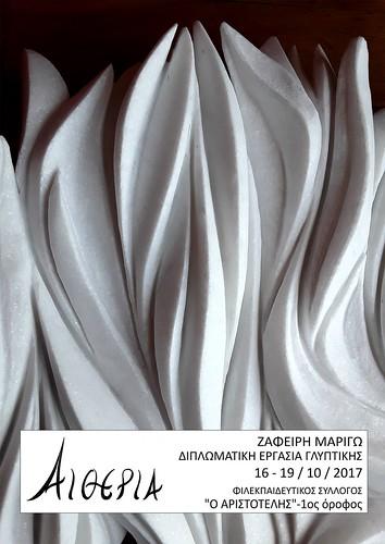«Αιθέρια»: Διπλωματική έκθεση γλυπτικής της Μαριγώς Ζαφείρη