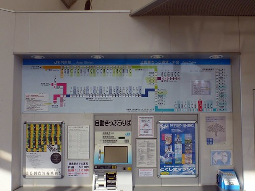 JR Anan Station | by Kzaral