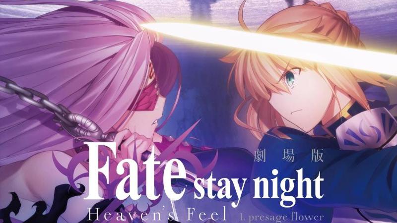 171106 – 能否一刀未剪呢?劇場版《Fate/stay night [Heaven's Feel] I 預示之花》台灣將在2018/1/19上映!