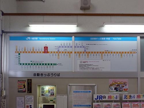 JR Yawatahama Station | by Kzaral