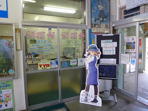 長井駅の旅行センター(建て替え前)