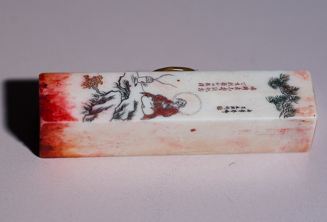 2017-285 Antique Chinese Stamp (Chop)
