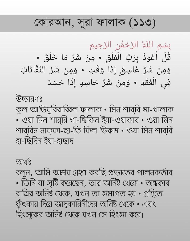 Sura Falak (113)
