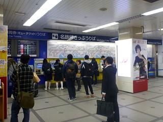 Meitetsu-Nagoya Station | by Kzaral