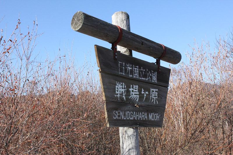 20111029_日光白根山_0101
