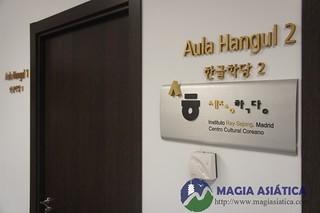 Centro Cultural Coreano Madrid 7 | by contacto.magiasiatica