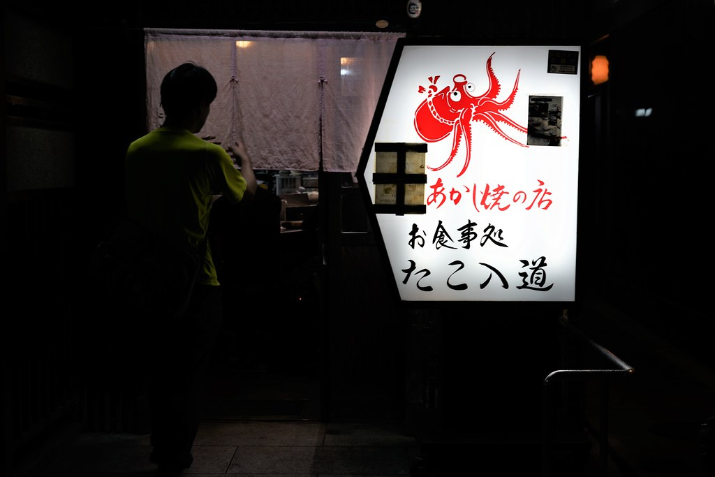 あかし焼のお店 たこ入道_2
