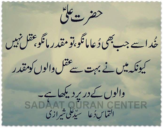 e784a34e61009ecf1490284bded8d521--urdu-quotes-islamic-quot