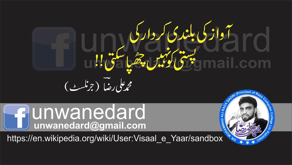 Hazrat Ali Quotes Urdu, Hindi, English or Ali Raza Qadri Q