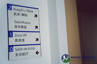 Centro Cultural Chino Madrid 8 Magiasiatica | by contacto.magiasiatica