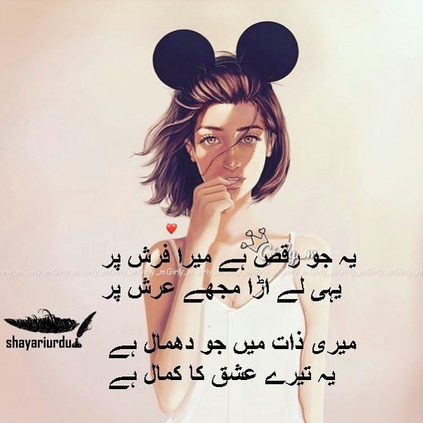 http://shayariurdu com/urdu-love-poetry/ #urdu #shayari #p
