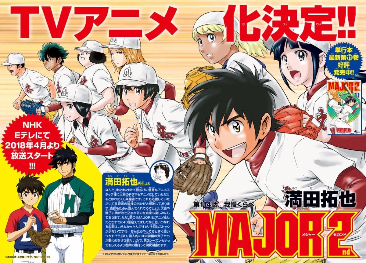 171015 - 女主角「佐倉睦子」動畫造型搶先看、電視動畫版《棒球大聯盟 MAJOR 2nd》將在2018年4月放送!