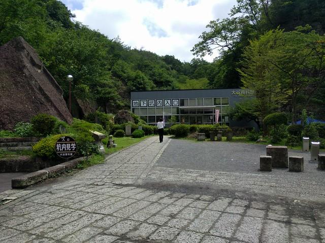 Ōya history museum
