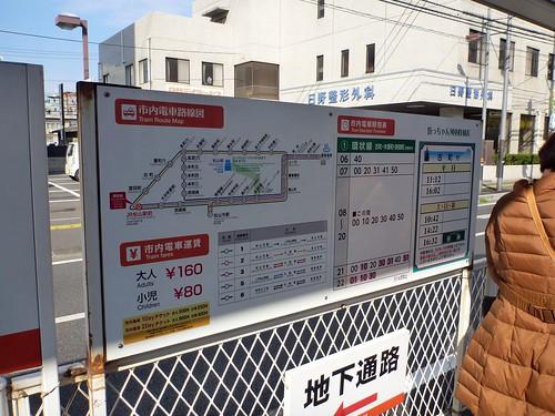 Iyotetsu JR Matsuyama Ekimae Station | by Kzaral