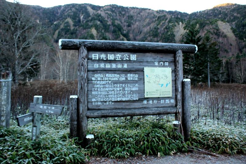 20111029_日光白根山_0008