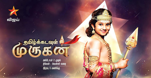 Tamil Kadavul Murugan' Serial on Star Vijay Tv Wiki Cast,… | Flickr