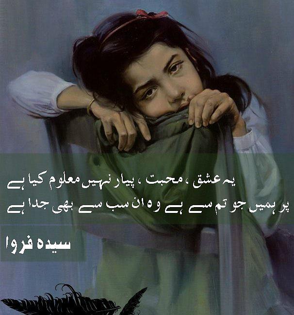 http://shayariurdu com/ishq-poetry/ #urdu #ishq #pyaar #mo… | Flickr