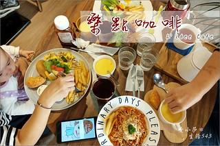 樂點咖啡 板橋早午餐 板橋站美食 板橋蔬食   by Elsa Chen