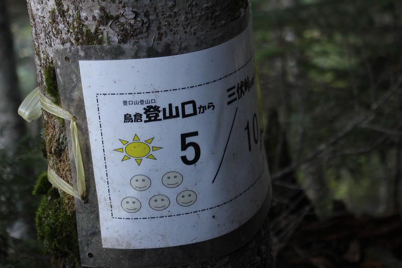 20170924-塩見岳(kuma)_0019.jpg