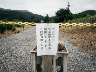 20171004 521-2 | by 山とカメラと僕の覚書