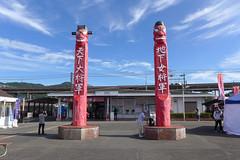 高麗駅前の「将軍標」