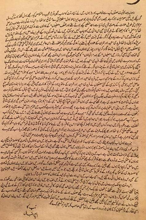 H Iqbal-Idaria-Alif Laila Digest | Rashid Ashraf | Flickr