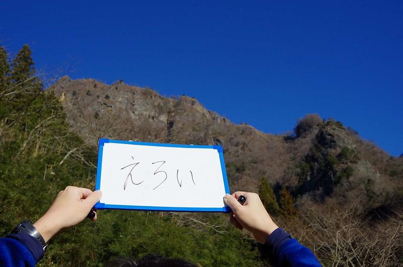 20161231_奥久慈男体山(Saku)_0006