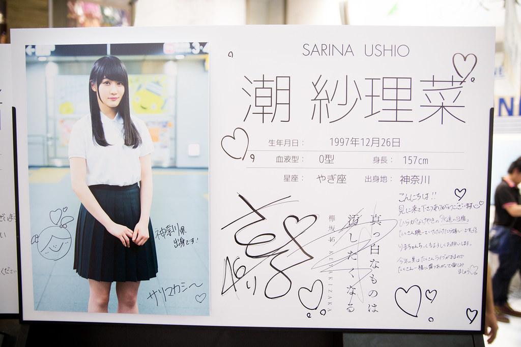 """Keyakizaka46 1st Album """"Masshirona Mono wa Yogoshitaku Naru"""" Promotional Event at Shibuya Tsutaya: Ushio Sarina"""