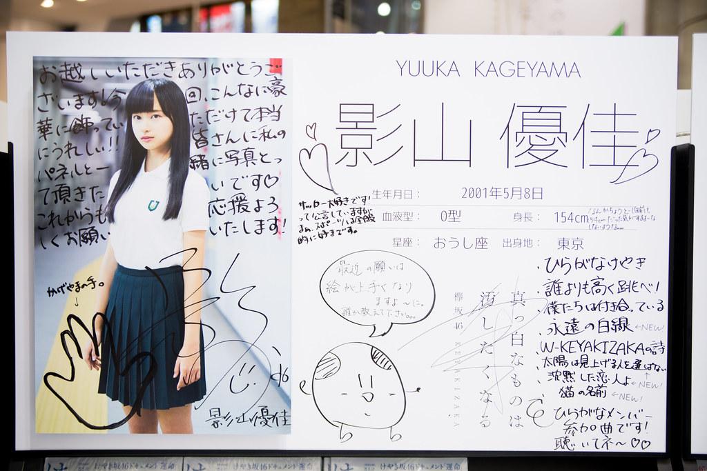 """Keyakizaka46 1st Album """"Masshirona Mono wa Yogoshitaku Naru"""" Promotional Event at Shibuya Tsutaya: Kageyama Yuuka"""